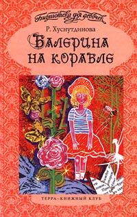 Книга Балерина на корабле