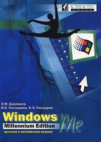 Windows Millennium Edition. ������� � ���������� ������