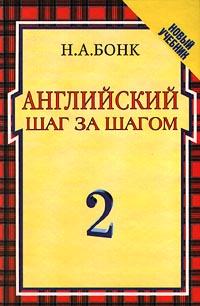 Английский шаг за шагом. В 2 томах. Том 2