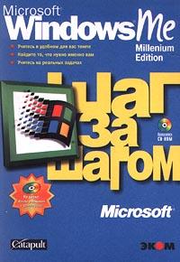 Microsoft Windows Me. Millennium Edition. Шаг за шагом ( 5-7163-0072-3, 0-7356-0990-X )