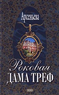 Книга Роковая дама треф