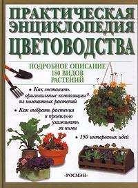 Обложка книги Практическая энциклопедия цветоводства. Подробное описание 180 видов растений