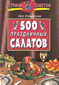 500 ����������� �������