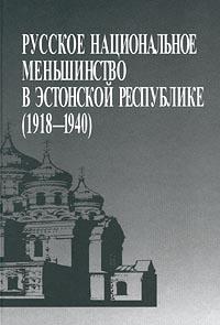 Русское национальное меньшинство в Эстонской республике (1918-1940)