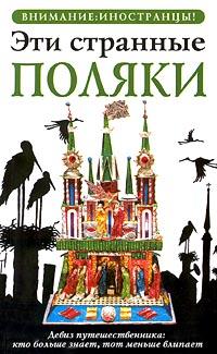 Обложка книги Эти странные поляки