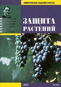 Книга Защита растений
