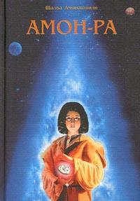 Книга Амон-Ра. Легенда о Камне