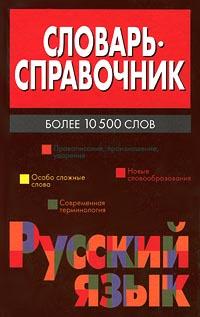 Словарь-справочник. Русский язык ( 985-13-0335-6, 5-17-001925-4 )