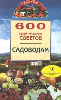 600 практических советов садоводам