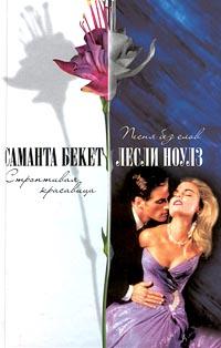 Саманта Бекет. Строптивая красавица. Лесли Ноулз. Песня без слов