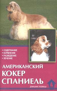 Американский кокер спаниель. Содержание, кормление, разведение, лечение ( 978-5-4238-0072-7 )