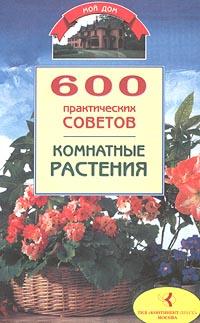 600 практических советов. Комнатные растения