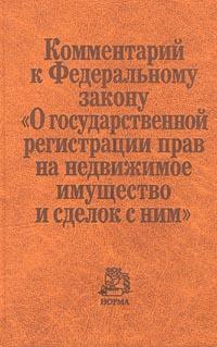 Zakazat.ru: Комментарий к Федеральному закону `О государственной регистрации прав на недвижимое имущество и сделок с ним`
