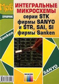 Интегральные микросхемы серии STK фирмы SANYO и STR, SAI, SI фирмы Sanken. Справочник ( 5-93517-049-3 )