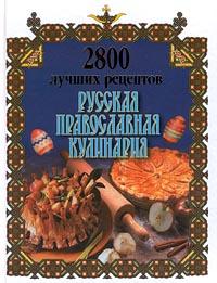 Русская православная кулинария. 2800 лучших рецептов
