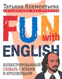 Fun with English. ���������������� ������� �� ���������� � ������� ������ � ������������, ������ � �������