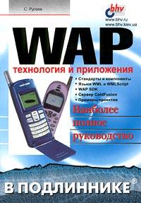 WAP. Технология и приложения. Наиболее полное руководство