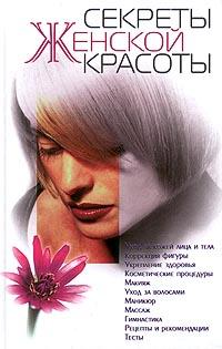 Книга Секреты женской красоты