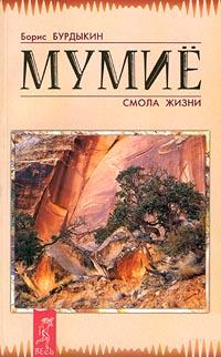 Мумие – смола жизни