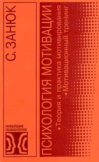 Психология мотивации. Теория и практика мотивирования. Мотивационный тренинг