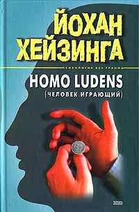 Книга Homo ludens