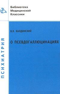 Обложка книги О псевдогаллюцинациях