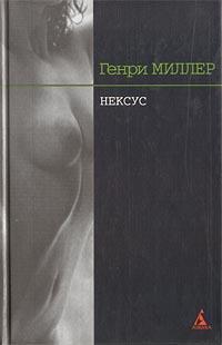Книга Нексус