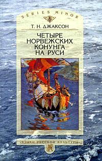 Четыре норвежских конунга на Руси ( 5-7859-0173-0 )