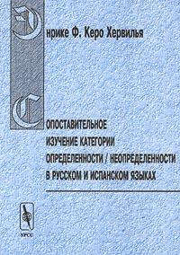 Сопоставительное изучение категории определенности / неопределенности в русском и испанском языках