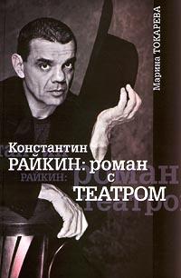 Книга Константин Райкин: роман с театром
