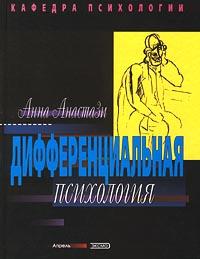 Книга Дифференциальная психология. Индивидуальные и групповые различия в поведении