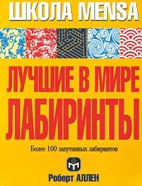 Лучшие в мире лабиринты. Около 100 запутанных лабиринтов ( 985-438-431-4, 0-09-178611-8 )