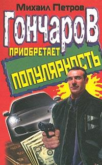 Гончаров приобретает популярность