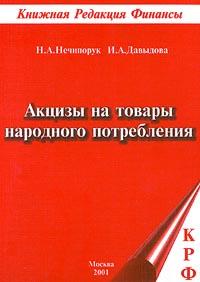Акцизы на товары народного потребления ( 5-94513-001-X )