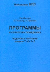 Программы и структура поведения. Подробное описание модели Т-О-Т-Е ( 5-7856-0196-6 )