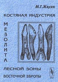 Костяная индустрия мезолита лесной зоны Восточной Европы