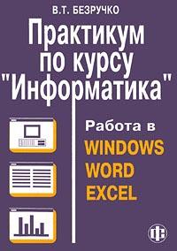 Практикум по курсу `Информатика`. Работа в Windows, Word, Excel ( 5-279-02436-8 )