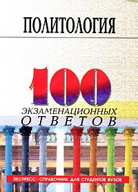 Политология. Экспресс-справочник ( 5-241-00042-9 )