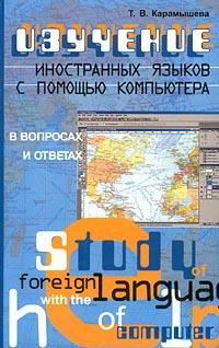 Изучение иностранных языков с помощью компьютера. В вопросах и ответах