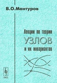 Лекции по теории узлов и их инвариантов ( 5-8360-0287-8 )