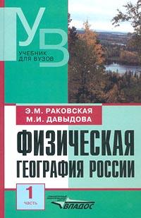 Физическая география России. Часть 1. Общий обзор. Европейская часть и островная Арктика ( 5-691-00686-X, 5-691-00687-8 )