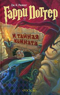 Серия романов о Гарри Поттере Дж. К. Роулинг 1004491663