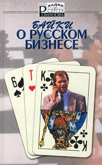 Байки о русском бизнесе