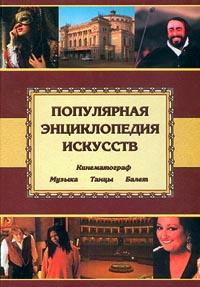 Популярная энциклопедия искусств