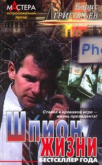Обложка книги Шпион жизни