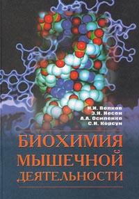 Биохимия мышечной деятельности