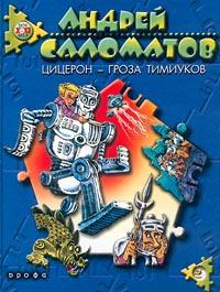 Книга Цицерон - гроза тимиуков