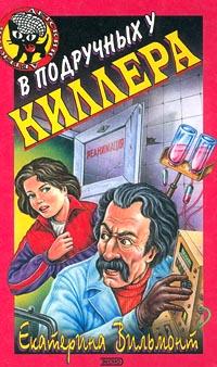 Книга В подручных у киллера