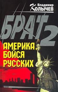 Брат-2. Америка, бойся русских