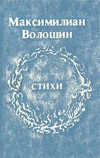 Максимилиан Волошин. Стихи